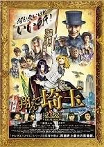 映画「翔んで埼玉」動画配信情報