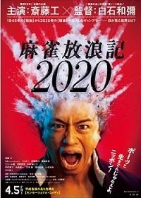 麻雀放浪記2020 映画 感想