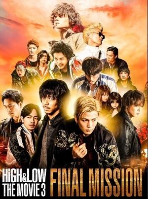 high&low(ハイアンドロー)映画3 動画フル