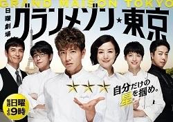 グランメゾン東京(ドラマ)1話から最終回まで見逃し無料動画