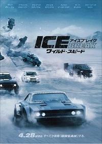 ワイルド・スピード8 アイスブレイク(ice break)動画フル無料