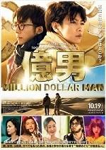 億男 動画