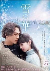雪の華 映画 フル 無料