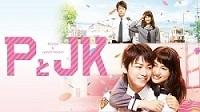 映画「PとJK」をpandoraで動画検索した結果