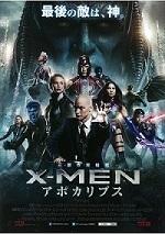 x-men アポカリプス 動画フルを無料視聴